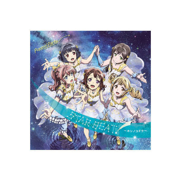(CD)「BanG Dream!」STAR BEAT!~ホシノコドウ~(Blu-ray付生産限定盤)/Poppin'Party