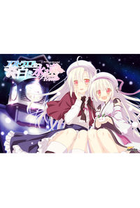 (PC)アストラエアの白き永遠 Finale -白き星の夢-