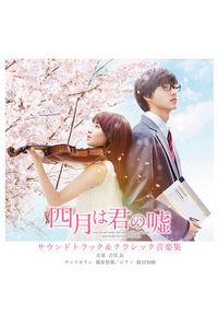 (CD)映画 四月は君の嘘 サウンドトラック&クラシック音楽集