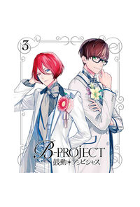 (BD)B-PROJECT~鼓動*アンビシャス~ 3(とらのあな限定版)