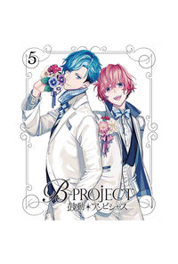 (BD)B-PROJECT~鼓動*アンビシャス~ 5(とらのあな限定版)