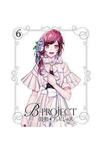 (BD)B-PROJECT~鼓動*アンビシャス~ 6(とらのあな限定版)