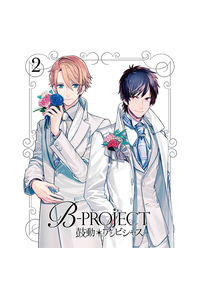 (BD)B-PROJECT~鼓動*アンビシャス~ 2(完全生産限定版)