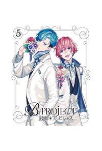 (DVD)B-PROJECT~鼓動*アンビシャス~ 5(完全生産限定版)