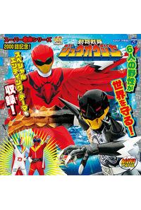 (CD)ミニアルバム 動物戦隊ジュウオウジャー3
