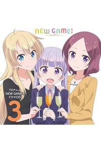(CD)TVアニメ「NEW GAME!」ドラマCD 3