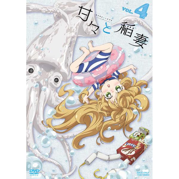 (DVD)甘々と稲妻 VOL.4