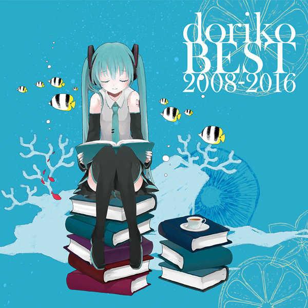 (CD)doriko BEST 2008-2016(通常盤)/doriko feat.初音ミク