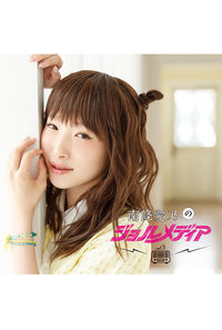 (CD)ラジオDJCD 南條愛乃のジョルメディア vol.3
