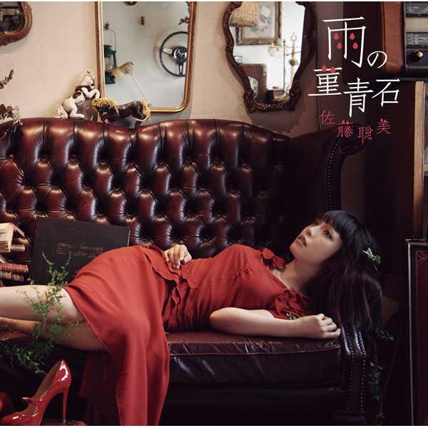 (CD)ゲームアプリ「NOeSIS 羽化」フルリメイク版エンディング主題歌 雨の菫青石/佐藤聡美