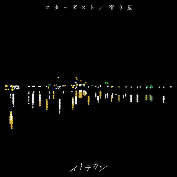 (CD)「双星の陰陽師」エンディングテーマ スターダスト/宿り星(DVD付盤)