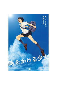 (BD)時をかける少女 10th Anniversary BOX (期間限定生産版)