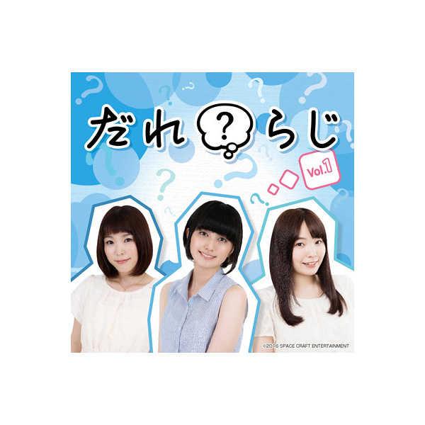 (CD)ラジオCD「だれ?らじ」Vol.1