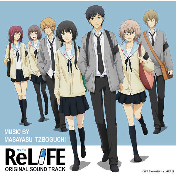 (CD)ReLIFE サウンドトラック
