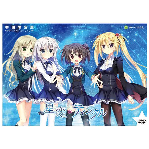 (PC)星恋*ティンクル 初回限定版