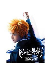 (DVD)『ROCK MUSICAL BLEACH』~もうひとつの地上~(初回仕様限定版)