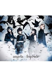 (CD)「亜人」第2クール前期オープニングテーマ 僕は僕であって(期間限定盤)/angela×fripSide