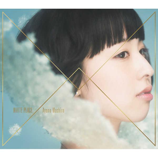(CD)WHITE PLACE(初回生産限定盤B)/綾野ましろ