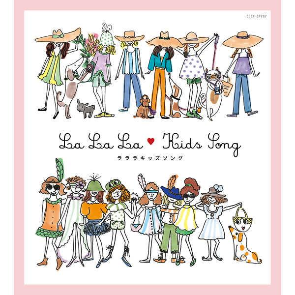 (CD)コロムビアキッズ La La La Kids Song