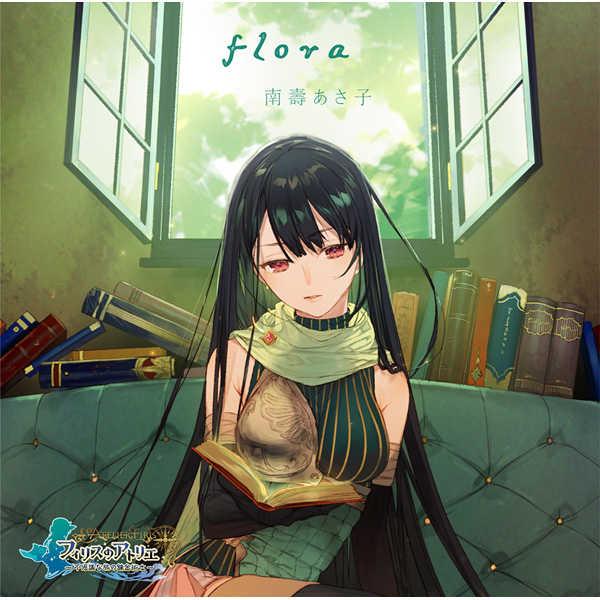 (CD)「フィリスのアトリエ ~不思議な旅の錬金術士~」オープニングテーマ flora(ゲームデザイン盤)(初回生産限定盤)