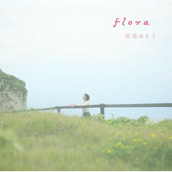 (CD)「フィリスのアトリエ ~不思議な旅の錬金術士~」オープニングテーマ flora(アーティストフォトデザイン盤)(初回生産限定盤)