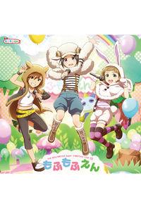 (CD)「アイドルマスター SideM」THE IDOLM@STER SideM ST@RTING LINE -13 もふもふえん