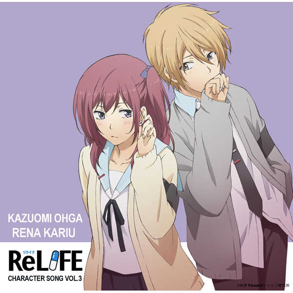 (CD)「ReLIFE」キャラクターソングVol.3 / 大神和臣・狩生玲奈