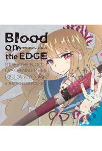 (CD)「ストライク・ザ・ブラッド II OVA」オープニングテーマ Blood on the EDGE(アーティスト盤)/岸田教団&THE明星ロケッツ