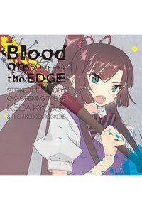 (CD)「ストライク・ザ・ブラッド II OVA」オープニングテーマ Blood on the EDGE(通常盤)/岸田教団&THE明星ロケッツ