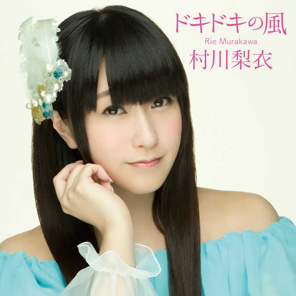 (CD)「私がモテてどうすんだ」エンディングテーマ ドキドキの風(初回限定盤)/村川梨衣