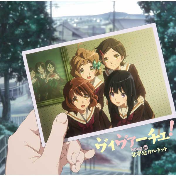 (CD)「響け!ユーフォニアム2」エンディングテーマ ヴィヴァーチェ!