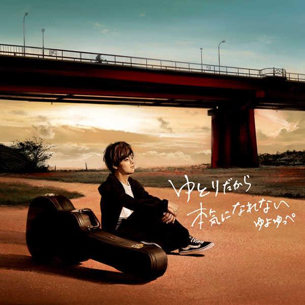 (CD)ゆとりだから本気になれない(初回盤)/ゆよゆっぺ