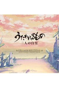 (CD)うたわれるもの 二人の白皇 Additional Soundtrack