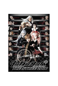 (DVD)ダンガンロンパ THE STAGE 2016(通常版)