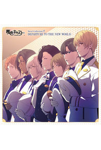(CD)ミュージカル・リズムゲーム「夢色キャスト」Vocal Collection2 ~DEPARTURE TO THE NEW WORLD~