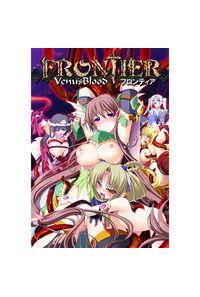 (PC)VenusBlood -FRONTIER- WIN10対応廉価版