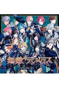 (CD)無敵*デンジャラス(通常盤)/B-PROJECT