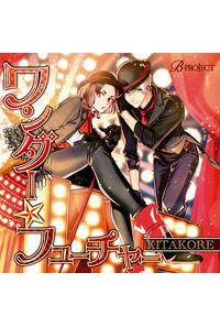 (CD)B-PROJECT:キタコレ 3rdシングル ワンダー☆フューチャー