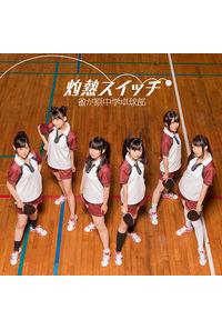 (CD)「灼熱の卓球娘」オープニングテーマ 灼熱スイッチ(DVD付)