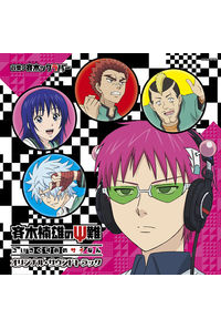 (CD)「斉木楠雄のΨ難」オリジナル・サウンドトラック