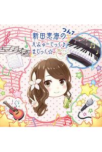 (CD)新田恵海のえみゅーじっく♪ まじっく☆ つん7