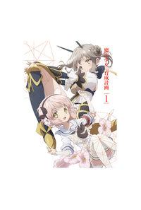 (BD)魔法少女育成計画 Blu-ray Disc 第1巻(完全生産限定版)(とらのあな限定版)