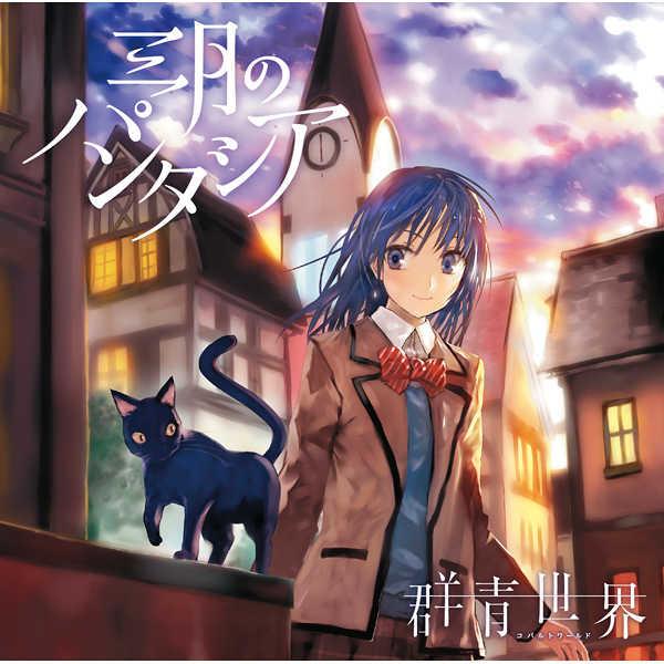 (CD)「クビキリサイクル 青色サヴァンと戯言遣い」オープニングテーマ 群青世界(通常盤)