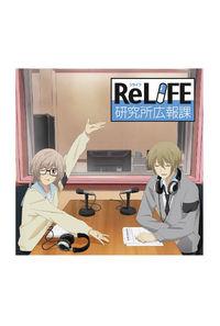 (CD)ラジオCD「ReLIFE研究所広報課」