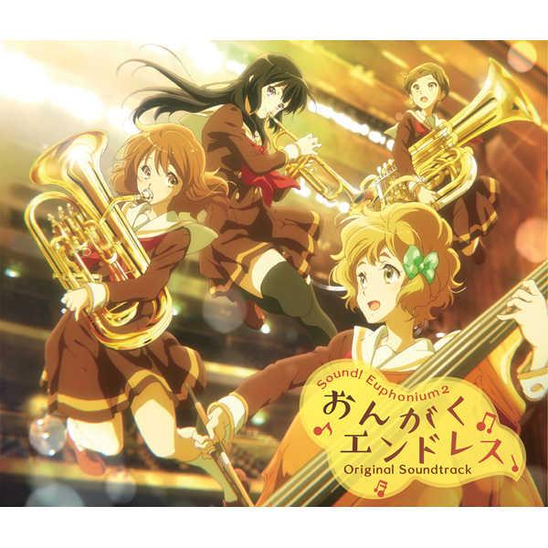 (CD)「響け!ユーフォニアム2」オリジナルサウンドトラック おんがくエンドレス