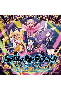 (CD)「SHOW BY ROCK!!」~にゃじおしぃでぃ~