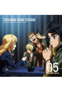 (CD)ラジオCD「鉄華団放送局」Vol.5