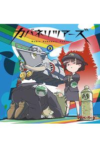 (CD)ラジオCD「カバネリツアーズ」Vol.3