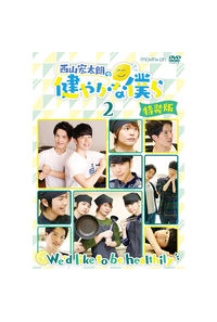 (DVD)西山宏太朗の健やかな僕ら2 特装版