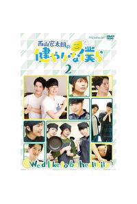 (DVD)西山宏太朗の健やかな僕ら2 通常版